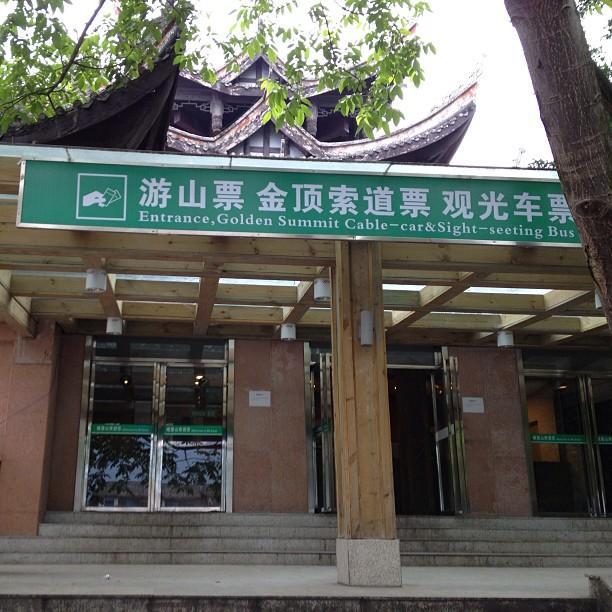 2013-05 Chine EmeiShan