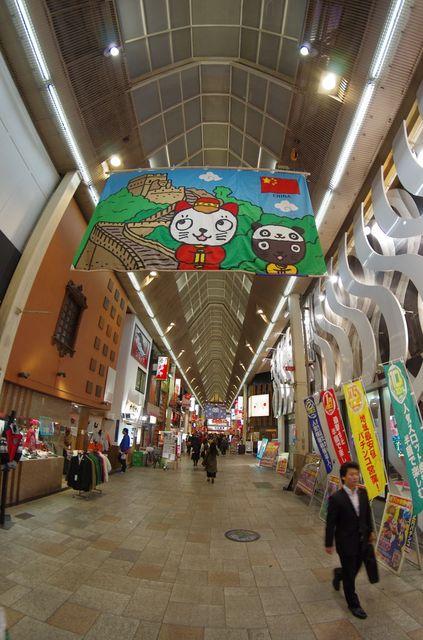 Japon - Osaka Sennichimae
