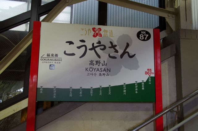 Japon - Koyasan funiculaire