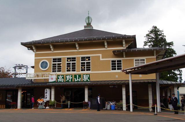 Japon - Koyasan Gare