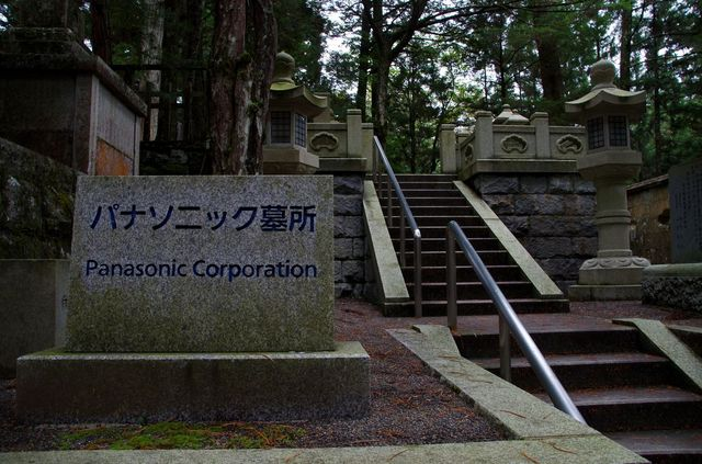 Japon - Koyasan Cimetiere Panasonic