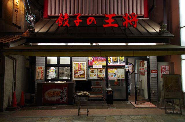 Japon - Nara Restaurant
