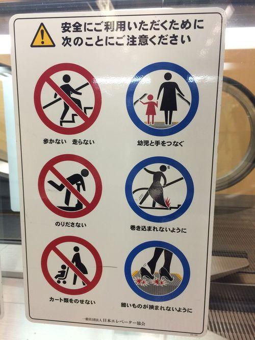 Japon - Train Escalators