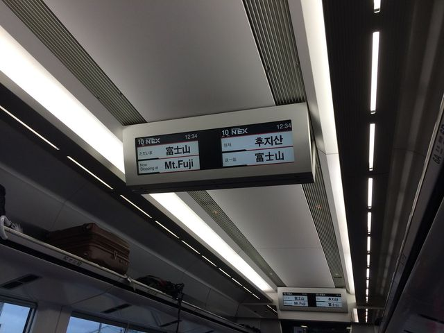 Japon - Train Kawaguchiko Lake