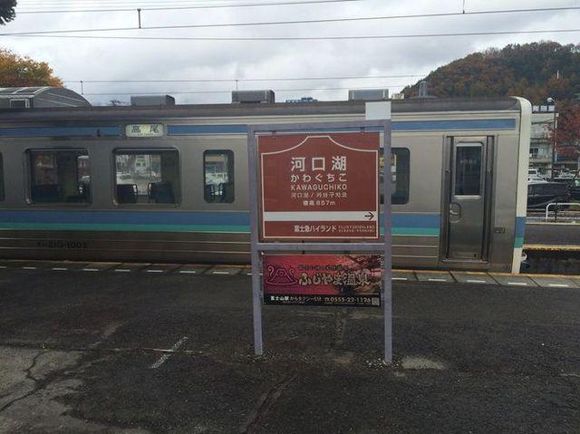Japon - Kawaguchiko Otsuki Train