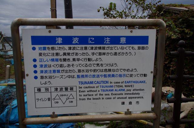 Japon - Kamakura Plage