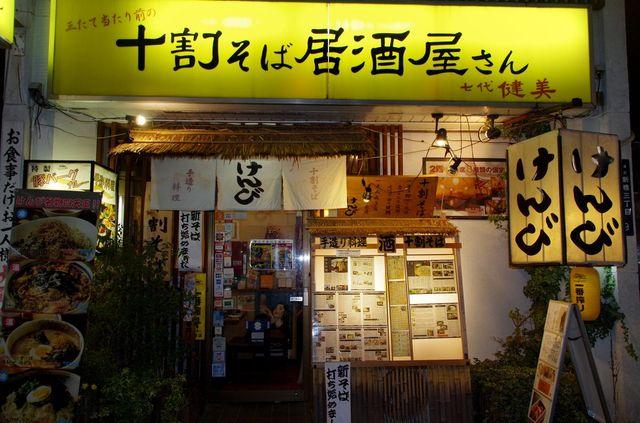 Japon - Tokyo Restaurant Udon