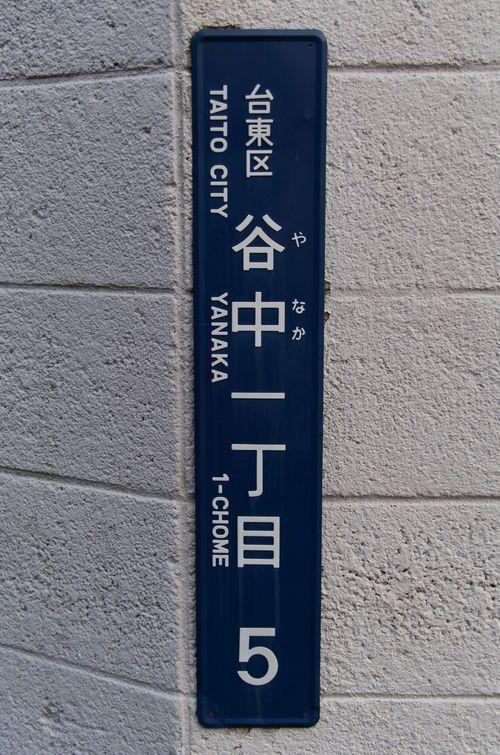 Japon - Tokyo - Yanaka
