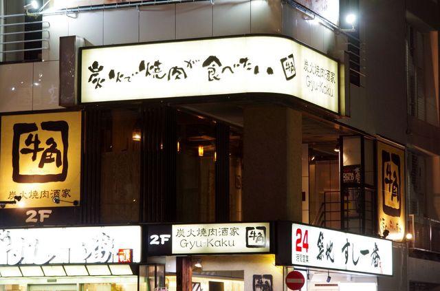 Japon - Tokyo - Restaurant Guy Kaku