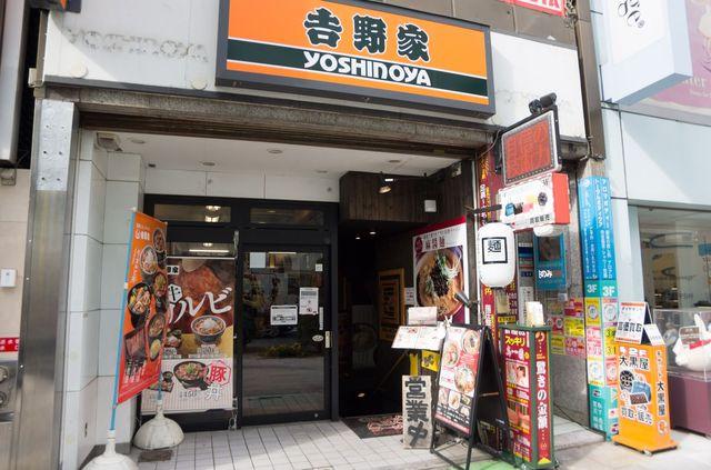 Japon - Tokyo - Yoshinoya