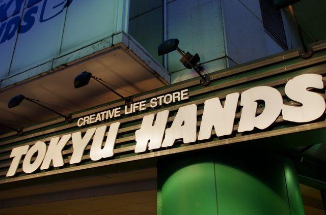 Japon - Tokyo - Tokyu Hands